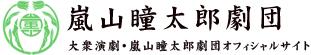 嵐山瞳太郎劇団オフィシャルサイト